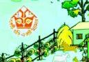 প্রধানমন্ত্রী শেখ হাসিনার একটি বাড়ি একটি খামার বিষয়ক আশ্রয়ণ প্রকল্প
