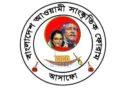 বাংলাদেশ আওয়ামী সাংস্কৃতিক ফোরাম জামালপুর শাখার কমিটি গঠন