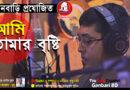 'আমি তোমার বৃষ্টি' মুক্তি পাবে ৫ নভেম্বর