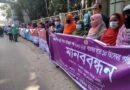 জামালপুরে আন্তর্জাতিক নারী নির্যাতন প্রতিরোধ পক্ষ উপলক্ষে মানববন্ধন