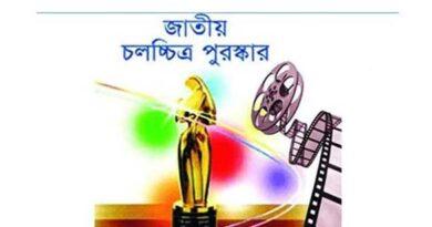 জাতীয় চলচ্চিত্র পুরস্কার প্রদান করলেন প্রধানমন্ত্রী